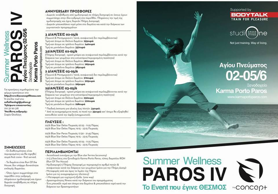 Paros Summer Wellness IV - Το Event που έγινε θεσμός 1