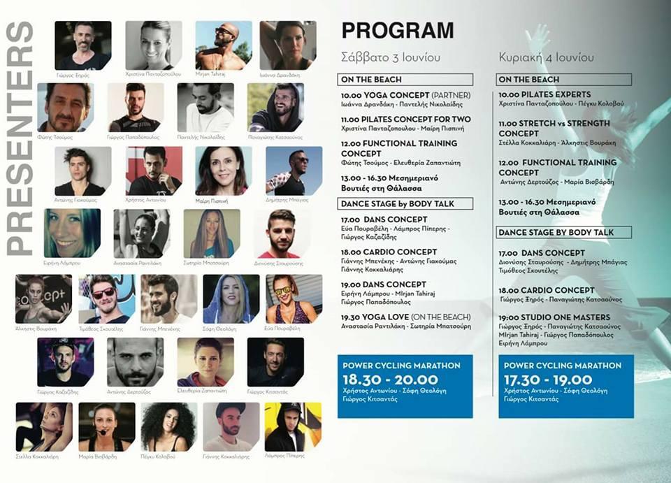 Paros Summer Wellness IV - Το Event που έγινε θεσμός 2