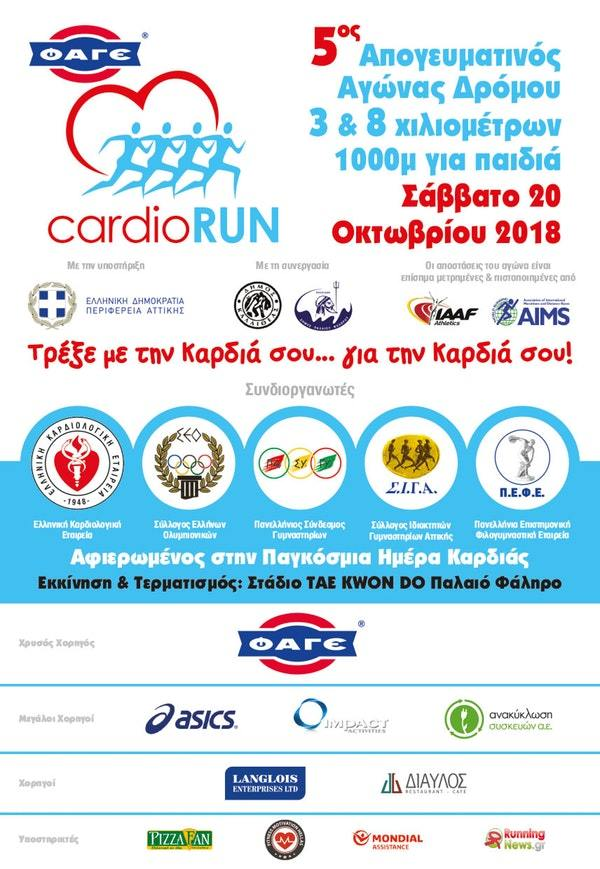 CardioRun 2018❣Τρέξε με την καρδιά σου…. για την καρδιά σου 1