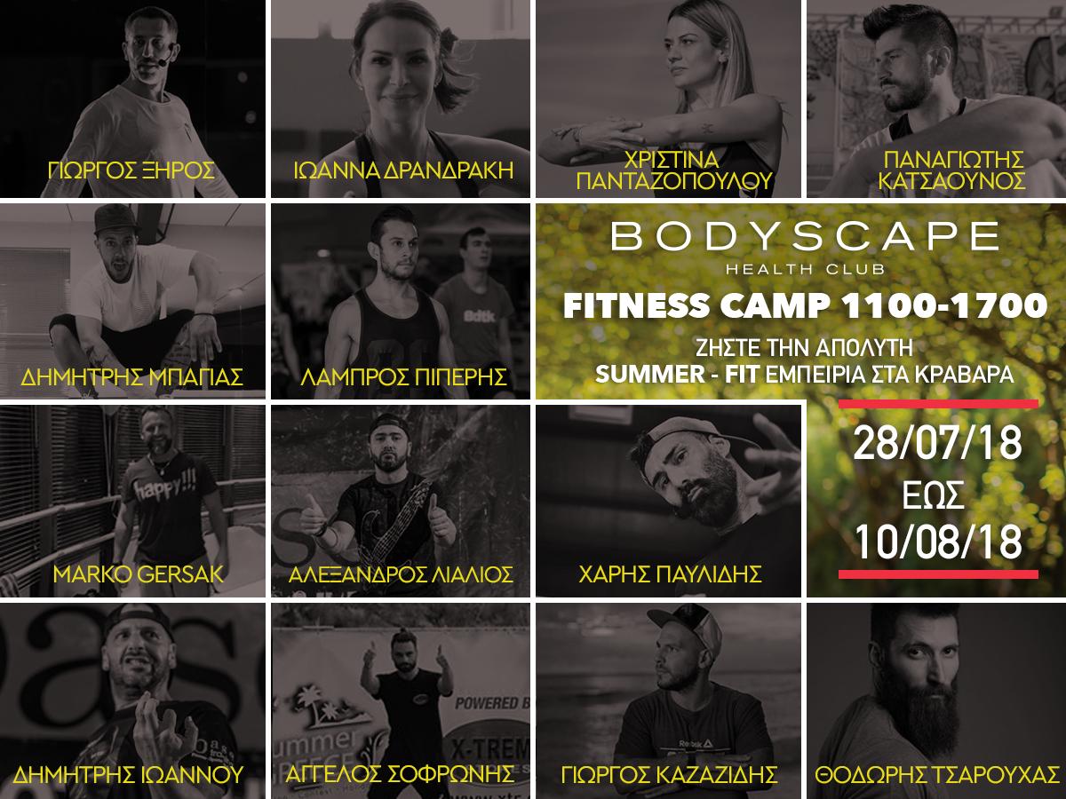 Kravara Fitness Camp από τις 28 Ιουλίου έως τις 10 Αυγούστου 1
