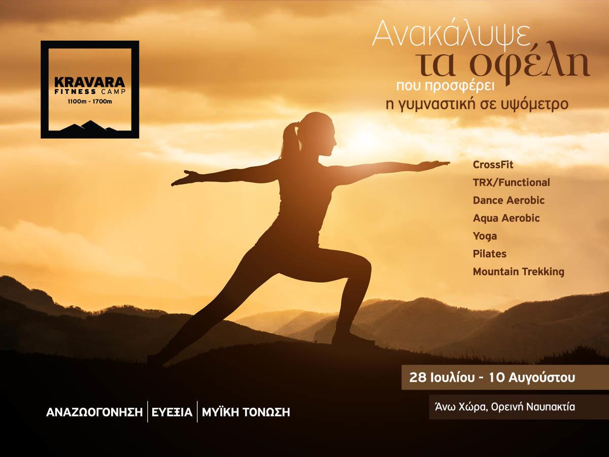 Kravara Fitness Camp από τις 28 Ιουλίου έως τις 10 Αυγούστου 2