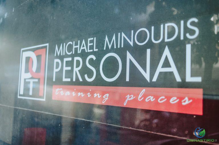 Michael Minoudis Personal Studio