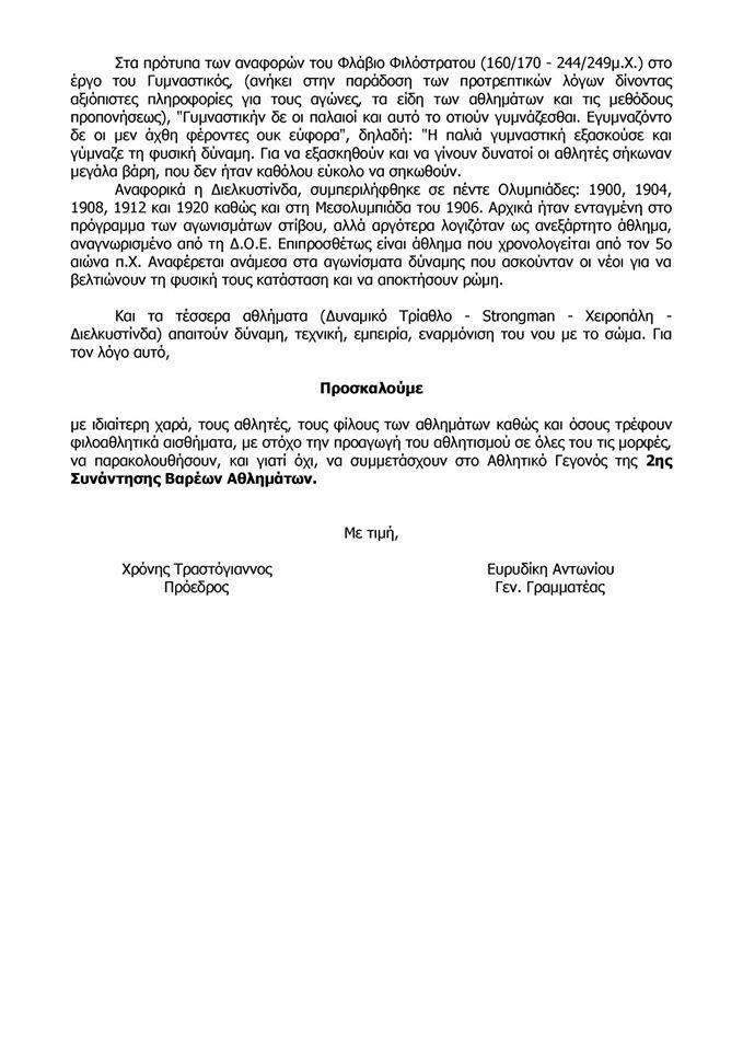2ο Athletic Events 2016 - Αμάρυνθος Ευβοίας (19-20/03/2016) 2
