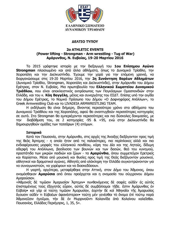 2ο Athletic Events 2016 - Αμάρυνθος Ευβοίας (19-20/03/2016) 1