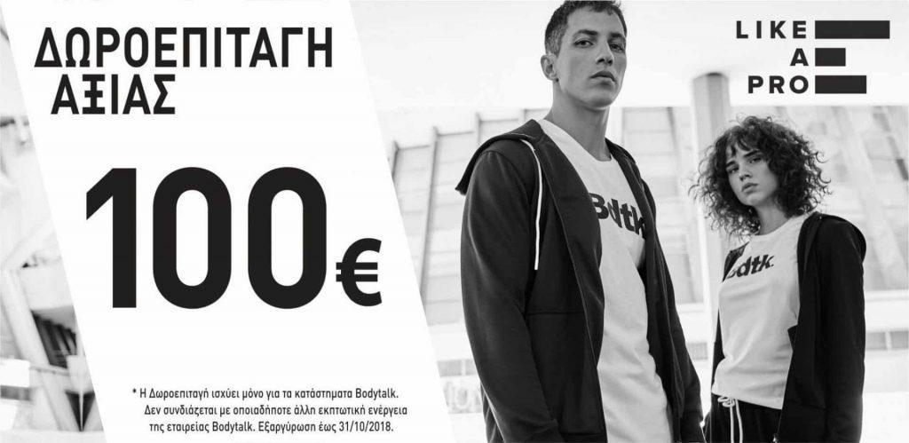 Διαγωνισμός : Το «Like a Pro» σας κάνει δώρο μία δωροεπιταγή αξίας 100€ από τα Bodytalk 1