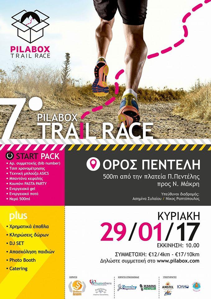 Pilabox Trail Race 2017: Στις 29 Ιανουαρίου στην Πεντέλη 1